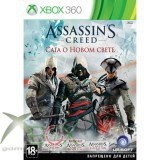 Assassin's Creed. Сага о Новом Свете