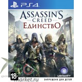 Assassin's Creed: Единство. Специальное издание