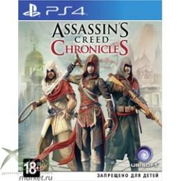 Assassin's Creed Chronicles: Трилогия