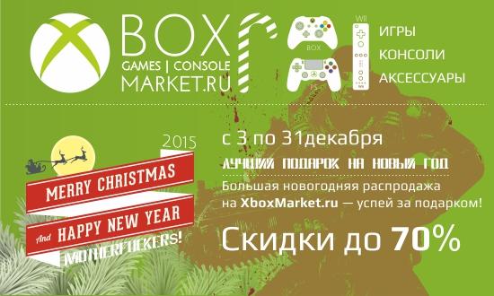 Большая новогодняя распродажа XboxMarket.ru СКОРО!